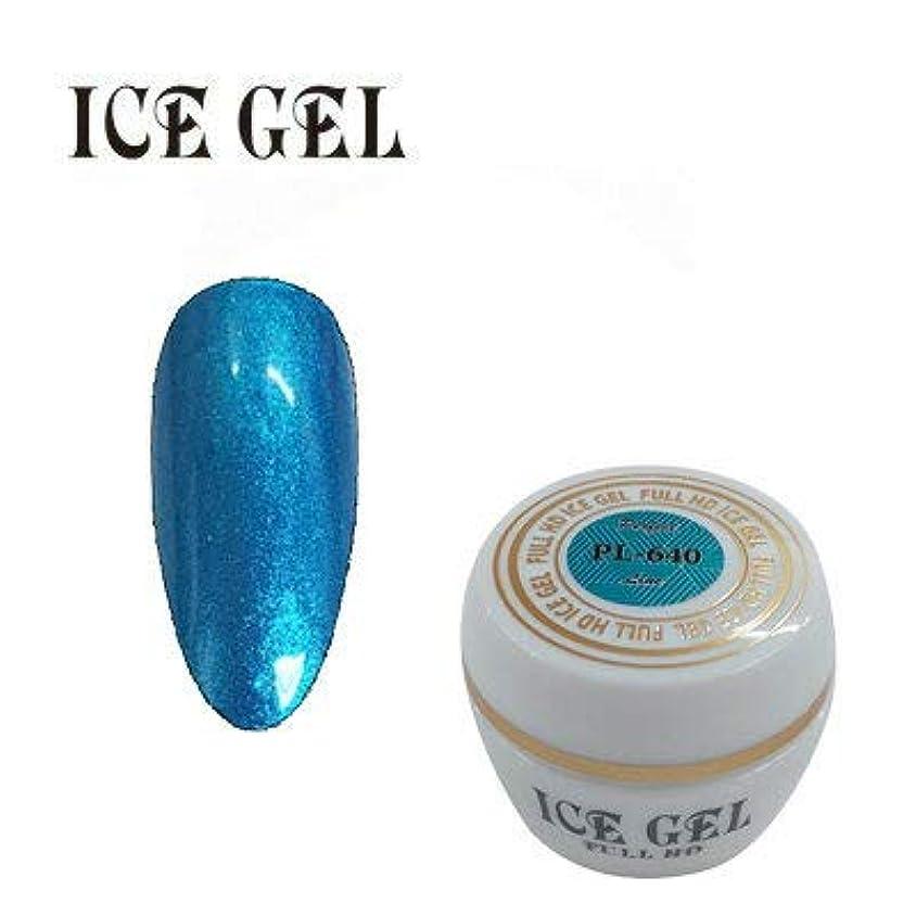 驚き手のひらずらすアイスジェル カラージェル パーフェクトライン PL-640 3g