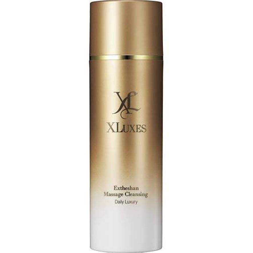 集中的な病弱王室XLUXES クレンジング [ヒト幹細胞 培養液配合] エグゼティシャン マッサージクレンジング (ダマスクローズの香り) メイク落とし