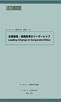 [橋本壽之]の企業倫理-意識変革のリーダーシップ
