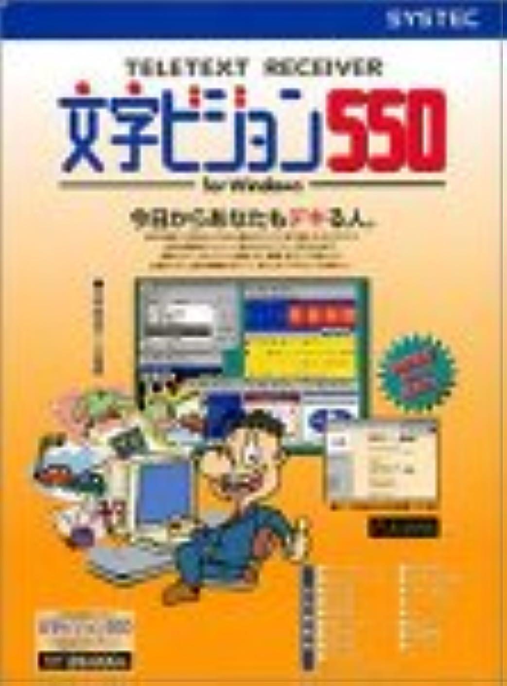 浪費メールリマーク文字ビジョン550 for Windows