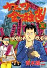 ナニワ金融道 (5) (モーニングKC (301))