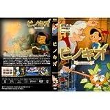 SHFT-0005 ピノキオ