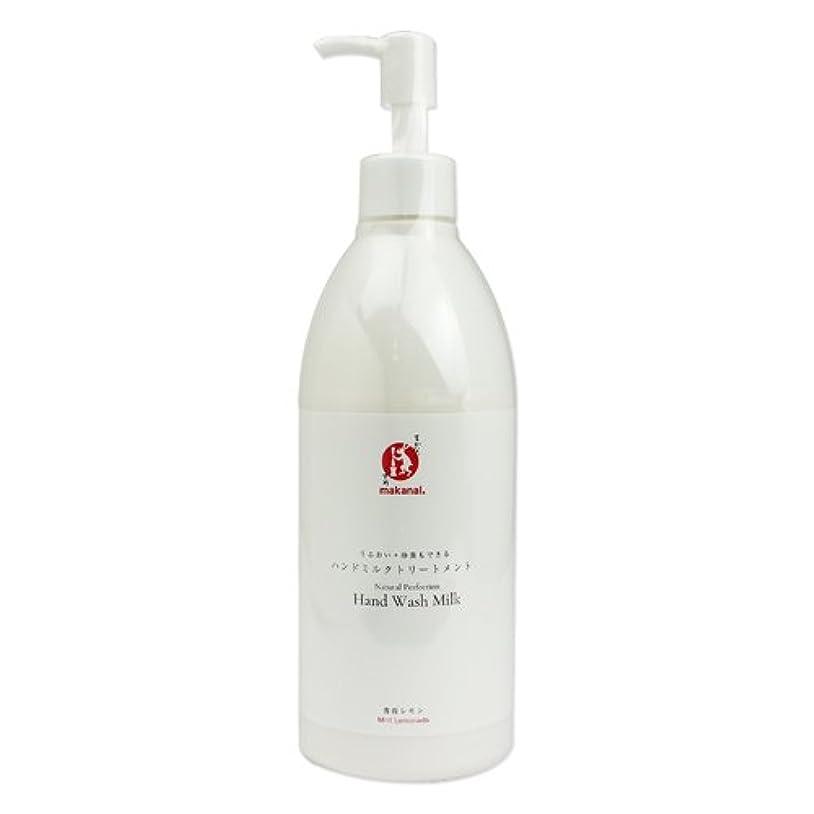 ホラー送料イライラするまかないこすめ ハンドミルクトリートメント(薄荷レモンの香り) 320g