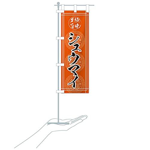 卓上ミニシュウマイ のぼり旗 サイズ選べます(卓上ミニのぼり10x30cm 立て台付き)
