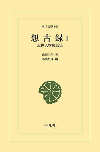 想古録 1 (東洋文庫0632)