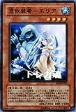 【遊戯王シングルカード】 《エキスパート・エディション4》 憑依装着-エリア ノーマル ee04-jp087