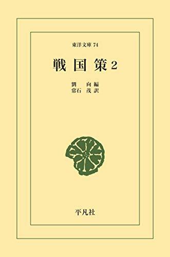 戦国策 2 (東洋文庫0074)