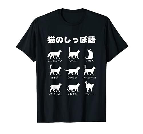 猫のしっぽ語 猫好き おもしろ プレゼント 猫 ねこ ネコ 面白い ギフト にゃんこ ペット かわいい 猫 プリント Tシャツ