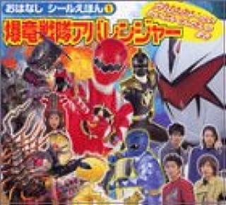 Maki Phantom Corps wanna Bakuryu Sentai Abaranger Abaranger (talk seal picture book) (2003) ISBN: 4063661016 [Japanese Import]