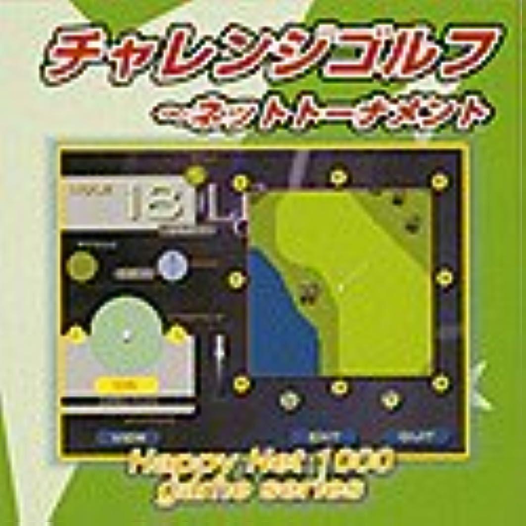はっきりしない切るダムHappy Net 1000 チャレンジゴルフ ~ネットトーナメント~