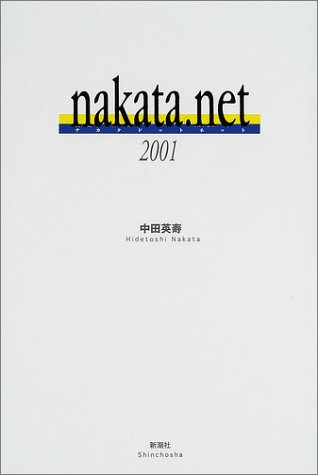 nakata.net〈2001〉