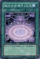 遊戯王カード 磁力の召喚円 LV2 EE4-JP158N