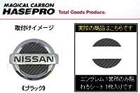 HASEPRO(ハセ・プロ) マジカルカーボン フロントエンブレム ブラック Z34 フェアレディーZ(2008/12~)※レターパック発送