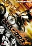 スーパークロス[DVD]