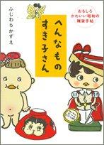 へんなものすき子さん―おもしろかわいい昭和の雑貨手帖
