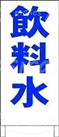 「飲料水(青)」 掲示板の金属サインブリキプラークの頑丈なレトロな外観30 * 15 cm
