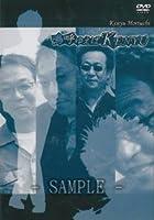 鳴呼ゆえばKENYU [DVD]
