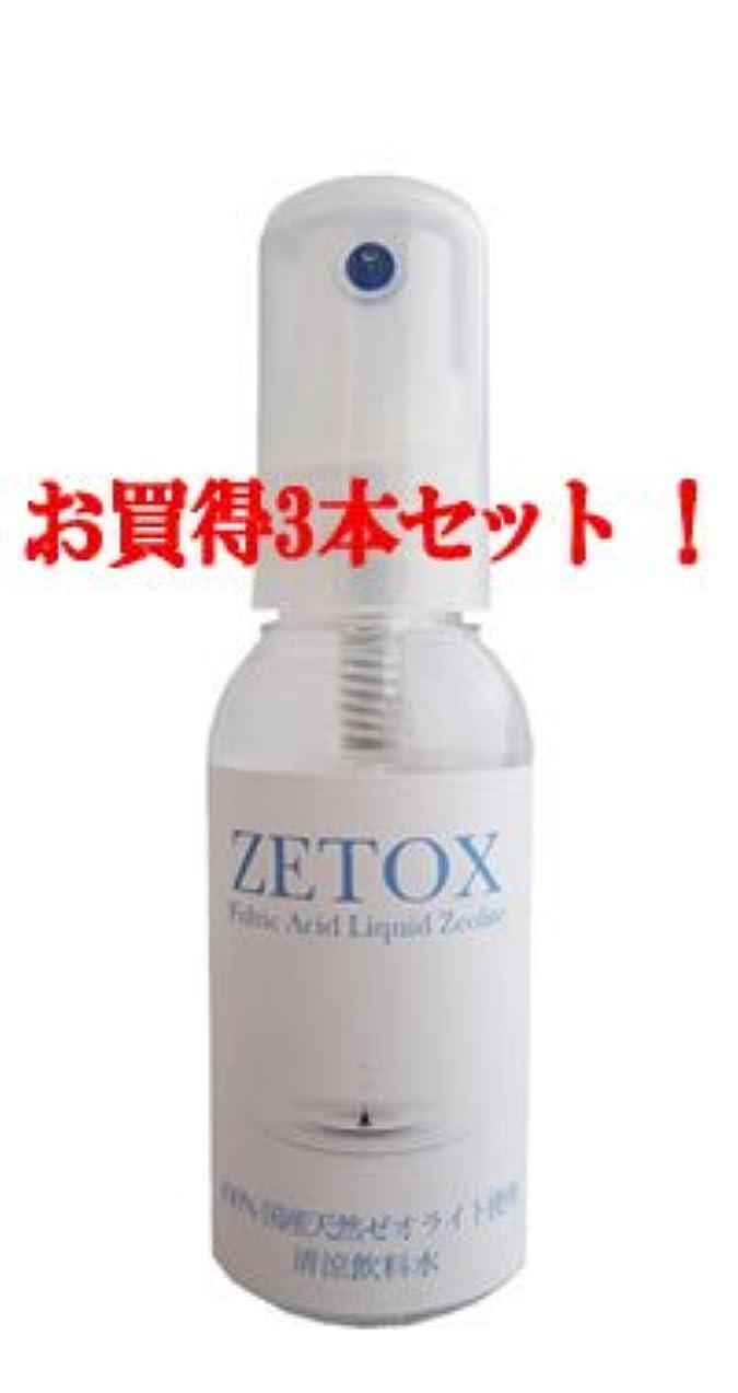 振動させるほこり残りゼトックス50ml(100%国産天然ゼオライト使用)(お買得3本セット)