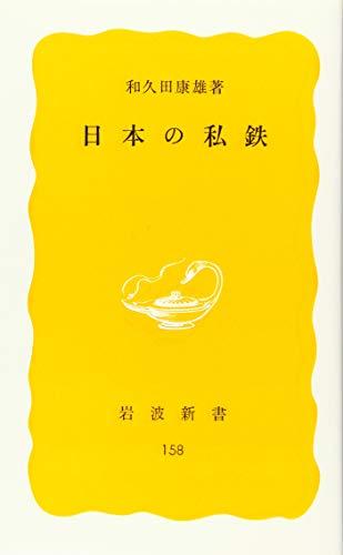 日本の私鉄 (岩波新書 黄版 158)