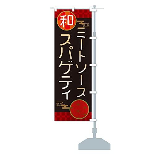 ミートソーススパゲティ・パスタ・洋食 のぼり旗 サイズ選べます(スリム45x180cm 右チチ)