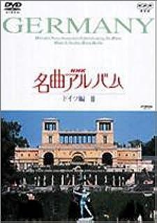 NHK名曲アルバム ドイツ編 II [DVD]