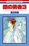 銀の勇者 (3) (花とゆめCOMICS)
