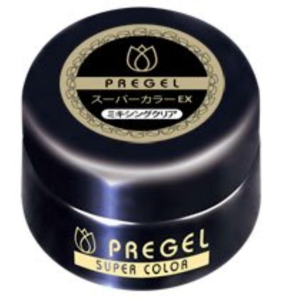 葉巻浪費コンデンサーPREGEL(プリジェル) スーパーカラーEx PG-SE000 <BR>ミキシングクリア 4g