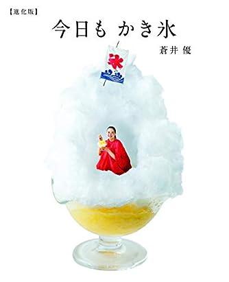 今日もかき氷【進化版】 (CASA BOOKS)