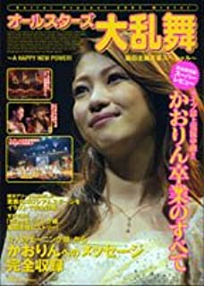 Hello!Project 2005 winter オールスターズ大乱舞―A HAPPY NEW POWER!飯田圭織卒業スペシャル
