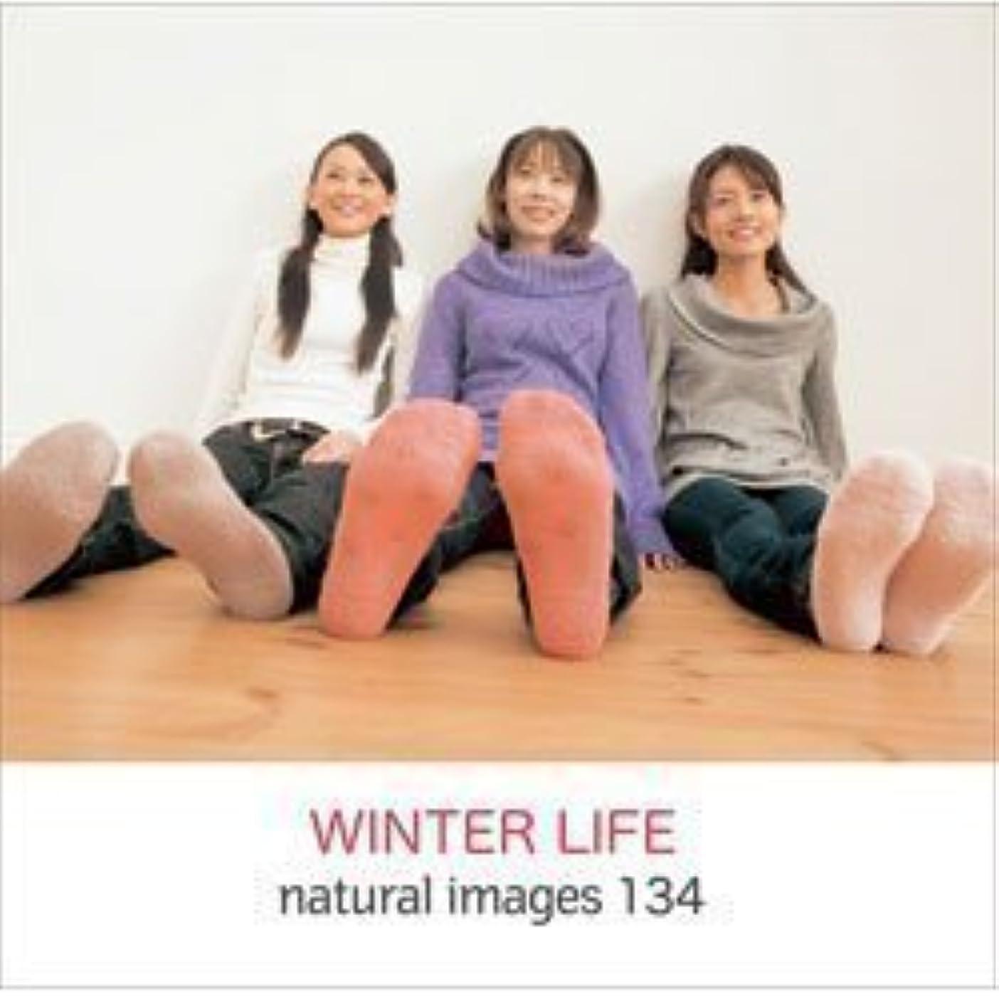 パン屋団結する宿るnaturalimages Vol.134 WINTER LIFE