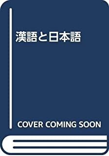 漢語と日本語