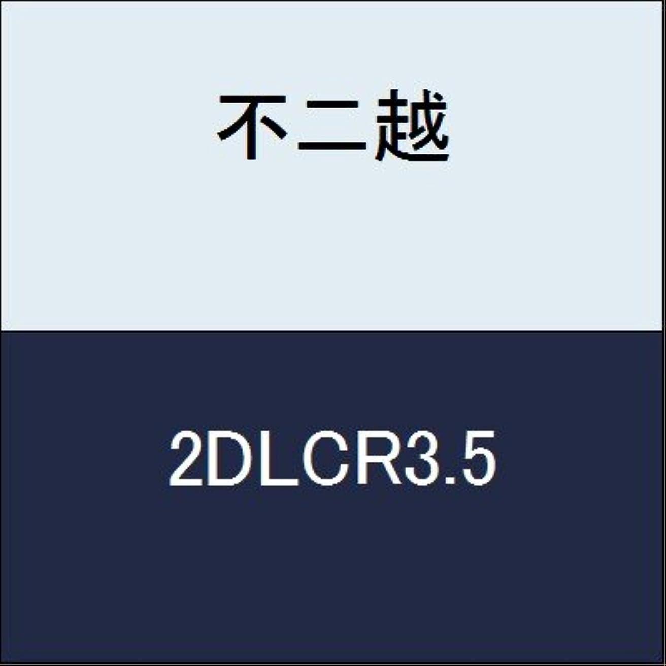 制限する魚驚いた不二越 切削工具 DLCミルボール 2DLCR3.5