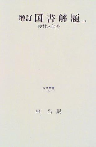 国書解題 (上) (辞典叢書 (18))
