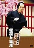 松竹新喜劇 藤山寛美 紺屋と高尾[DA-0825][DVD] 製品画像