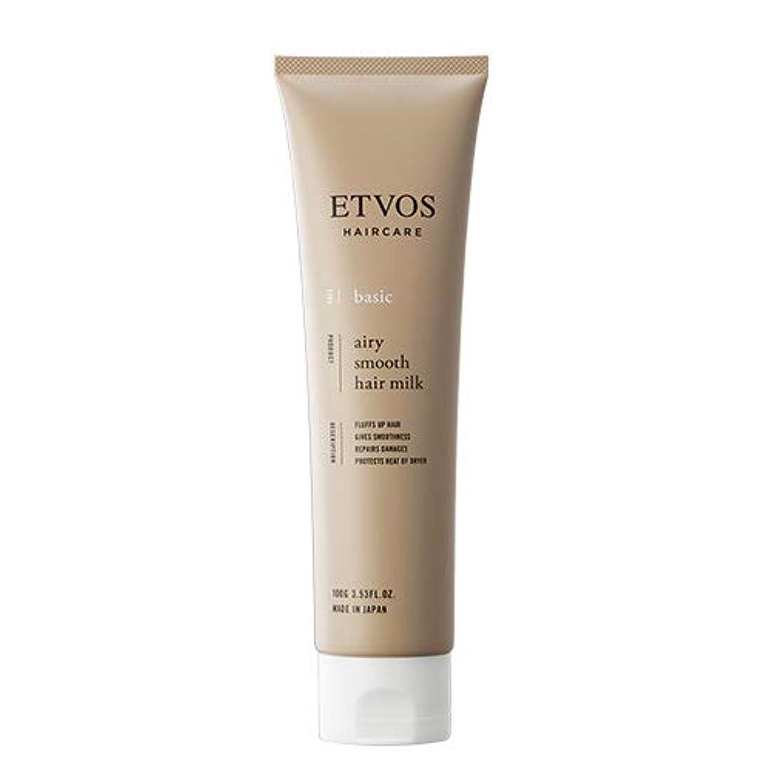 雄弁な繁殖低下ETVOS(エトヴォス) エアリースムースヘアミルク 100g