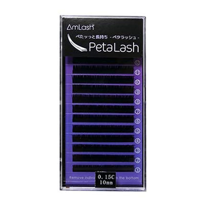 ドリンク当社中にAmlash(アムラッシュ)ペタラッシュ Cカール 0.15mm×10mm