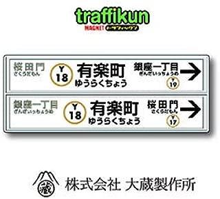 東京メトロ 駅名標 マグネット ステッカー・有楽町線 有楽町駅 標識を作っている会社だからできる超リアルな東京メトロ駅名標