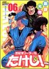 世紀末リーダー伝たけし!ワイド判 6 (ジャンプコミックス デラックス)