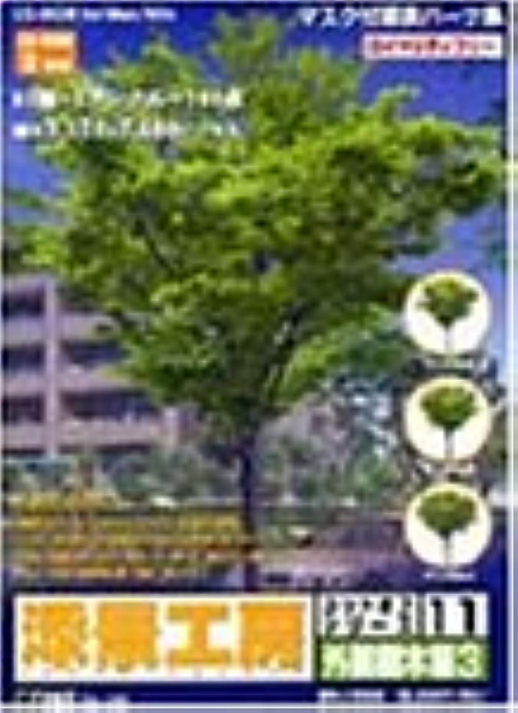 フレッシュミスペンド公園添景工房 カットオフシリーズ 11 外観樹木編 3