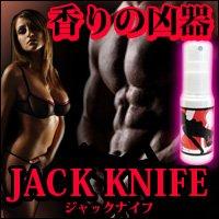 ジャックナイフ 30ml 2個セット ※わずか0.3秒で女性の本能に切り込む!