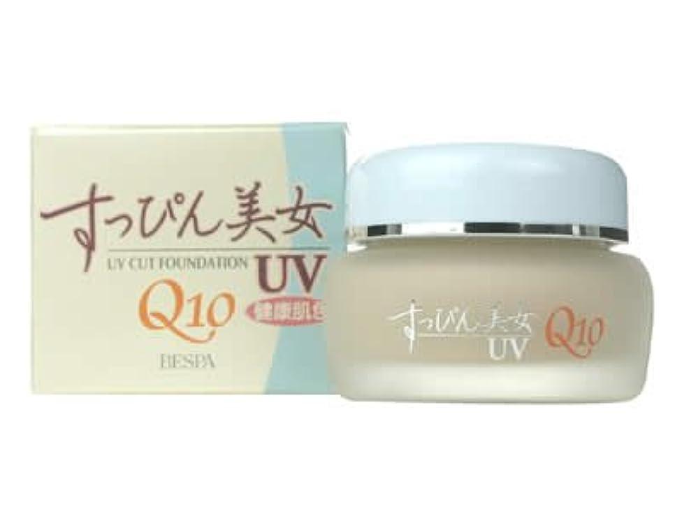 カリング瞑想的金銭的なすっぴん美女 UV-Q オークル