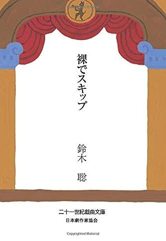 裸でスキップ (二十一世紀戯曲文庫)