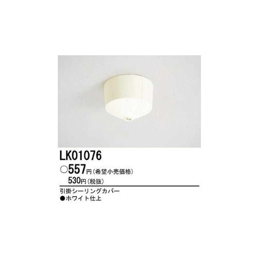 再生可能区別するの面ではPanasonic 照明器具用 引掛シ-リングカバ- 白 φ中用 LK01076