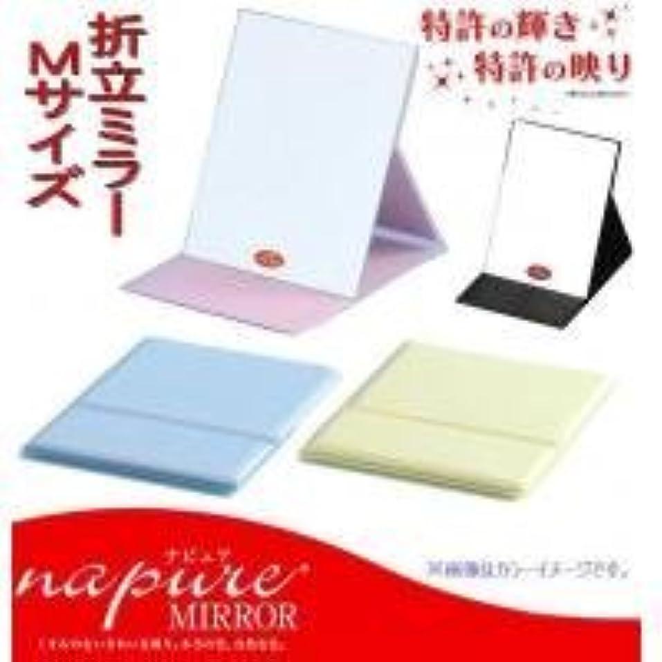 長椅子乳白色代わりにナピュア プロモデル カラーバージョン折立ミラー M ブルー