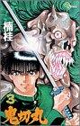 鬼切丸 (3) (少年サンデーコミックス)