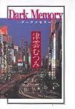 Dark Memory (コミックス)