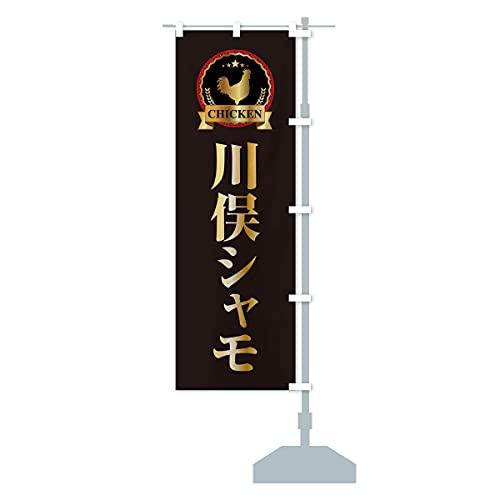 川俣シャモ のぼり旗 サイズ選べます(コンパクト45x150cm 右チチ)