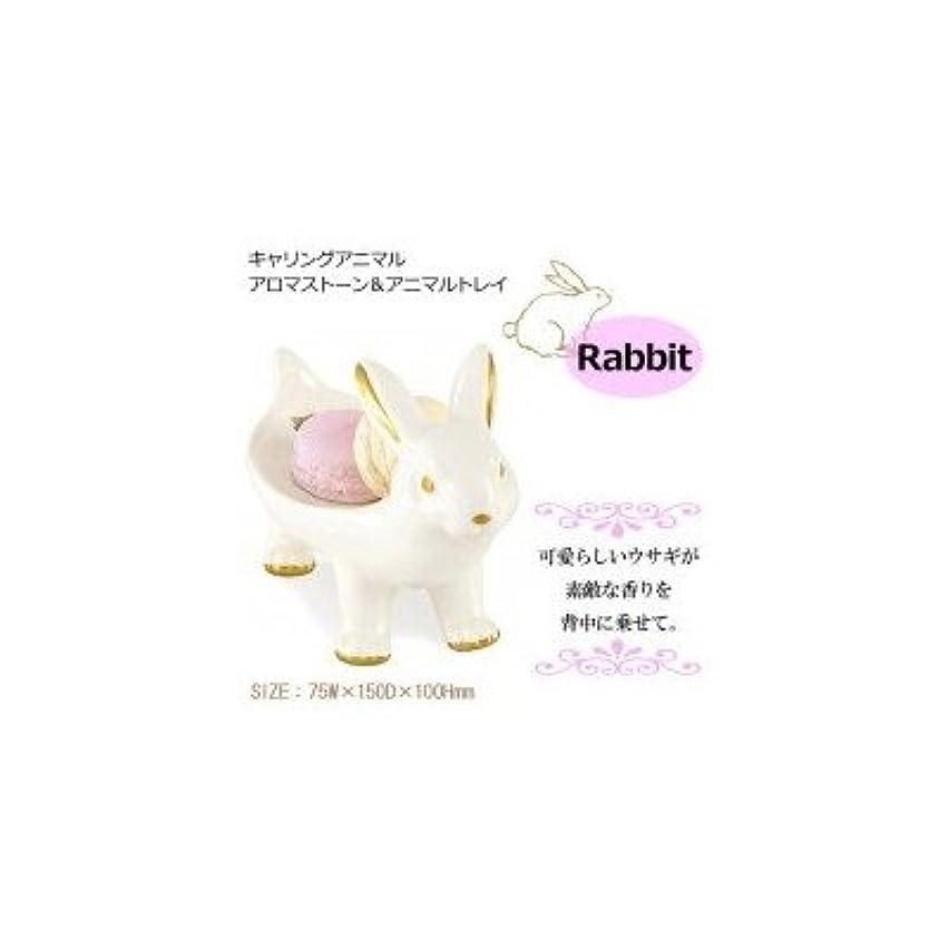 実験室立法気分が良い可愛らしいウサギと素敵な香りを楽しめます キャリングアニマル アロマストーン&アニマルトレイ Rabbit KH-60960