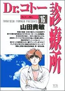 Dr.コトー診療所 (16) (ヤングサンデーコミックス)