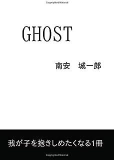 GHOST (∞books(ムゲンブックス) - デザインエッグ社)